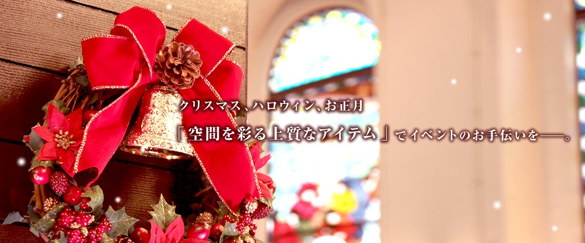 クリスマス、ハロウィン、お正月「空間を彩る上質なアイテム」でイベントのお手伝いを??。