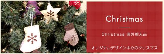 Christmas 海外輸入品 オリジナルデザイン中心のクリスマス