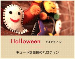 Halloween ハロウィン キュートな表情のハロウィン