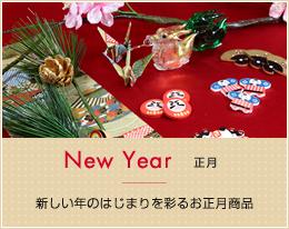 New Year 正月 新しい年のはじまりを彩るお正月商品