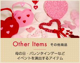 Other Items その他商品 母の日・バレンタインデーなどイベントを演出するアイテム