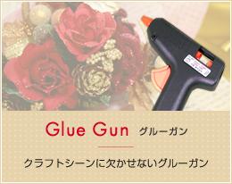 Glue Gan グルーガン クラフトシーンに欠かせないグルーガン